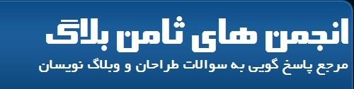 انجمن ثامن بلاگ - پاسخ به همه سوالات