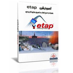 آموزش کوتاه از نرم افزار ETAP version 4.0.0