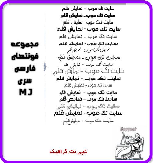 دانلود فونت فارسیmj