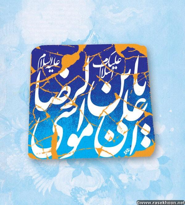 http://www.samenblog.com/uploads/k/kajavehdaran/160336.jpg