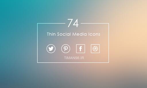 دانلود آیکن شبکه های اجتماعی با فرمت های مختلف