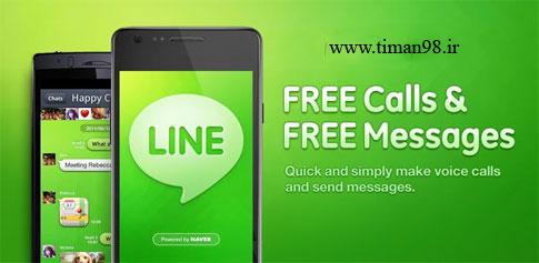 213492 دانلود نسخه جدید مسنجر لاین LINE: Free Calls & Messages v5.0.2