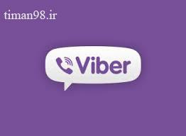 آموزش هک استیکر های پولی وایبر viber