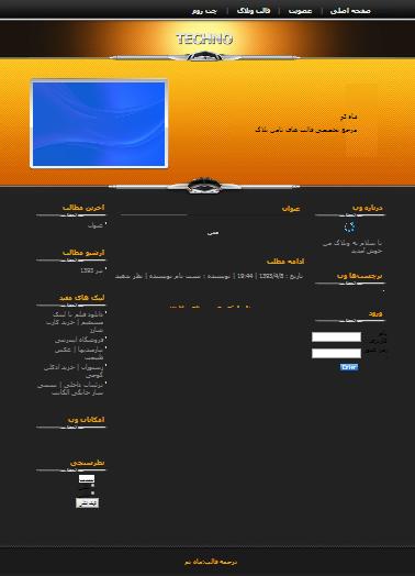 قالب حرفه ای تکنو برای ثامن بلاگ