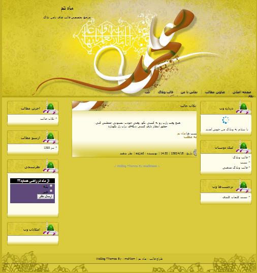 قالب مذهبی برای ثامن بلاگ