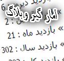 ابزار نمایش آمار وبلاگ(ثامن بلاگ)