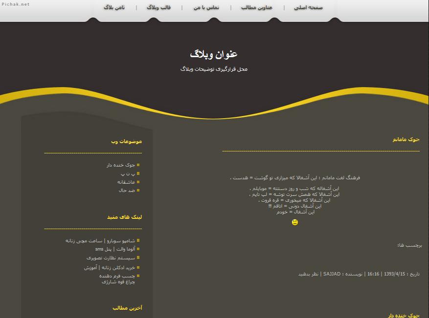 قالب کلاسیک زرد برای ثامن بلاگ